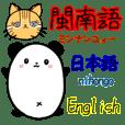 Panda&Cat(Taiwanese &Japanese&English)