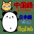 パンダ,時々台湾山猫(日本語&中国語&英語)