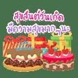 HBD Cake For U.