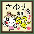 Convenient sticker of [Sayuri]!8