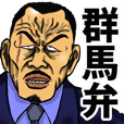 Gunma dialect of the scary face