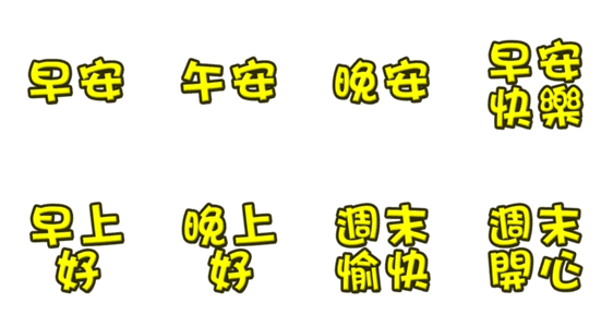 「Common terms used in greetings」のLINEスタンプ一覧