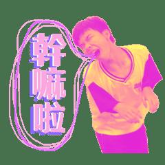 FYSH  藝術家
