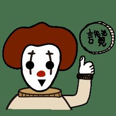 我也是小丑