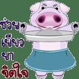 Matoom_Cute pig