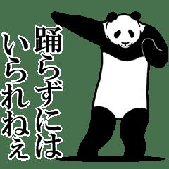 動く!男前パンダ