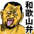 The scary face of Wakayama