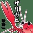 Crayfish Sticker Keigo_ver