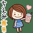 【ちえみ】の名前スタンプ[日常会話]