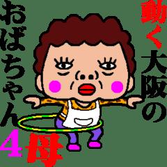 こてこて動く!大阪のおばちゃん4母