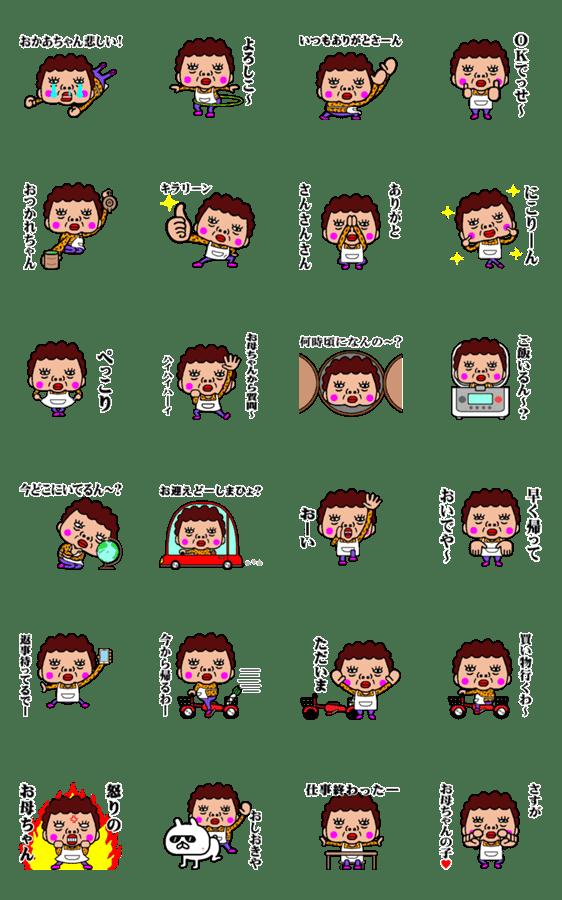 「こてこて動く!大阪のおばちゃん4母」のLINEスタンプ一覧