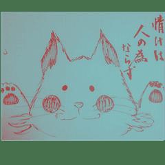 書道画家1
