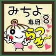 Convenient sticker of [Michiyo]!8