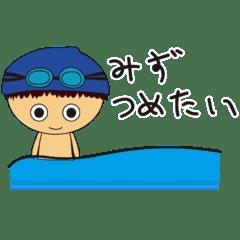 水中家庭教師のアイツ