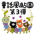 BURAKUMA-Daily conversation(adult)3(tw)