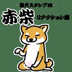 柴犬スタンプ18 赤柴~リアクション編~