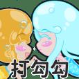 美人魚童話 U & MI - 甜蜜情侶