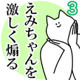 えみちゃんを激しく煽るスタンプ3
