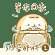 Milk Tea Chubby 1