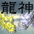 Gold dragon & Silver dragon