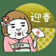 憎めないブス【年末年始編】
