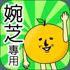 【婉芝】專用 名字貼圖 橘子
