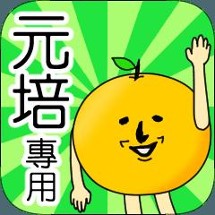 【元培】專用 名字貼圖 橘子