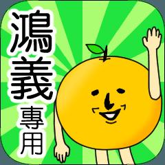 【鴻義】專用 名字貼圖 橘子