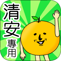 【清安】專用 名字貼圖 橘子