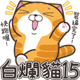 เหมียวซ่า 15 (Taiwan Version)