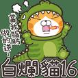 白爛貓16☆恐龍爛の逆襲☆