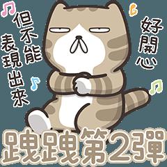 臭跩貓愛嗆人 2