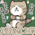 臭跩猫爱呛人 2