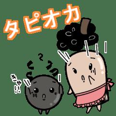 タッピ―&ミルちゃん2(タピオカ)