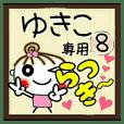 Convenient sticker of [Yukiko]!8