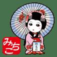 【みちこ専用】365日、日本舞踊