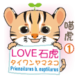 YAMANYANKO's chat sticker Part.1