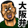 Osaka dialect of the scary face