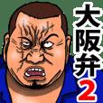 恐い顔の大阪弁 part 2