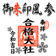 Sticker of the Goshuin type Version3