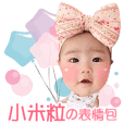 Rice baby-Emoticon package