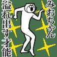 【みおちゃん】専用超スムーズなスタンプ
