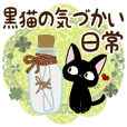Daily life sticker of the black cat