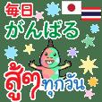 Everyday try my best Japanese&Thai