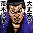 Araki dedicated kowamote sticker