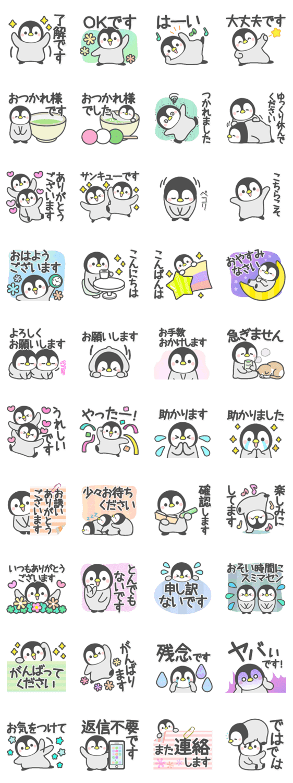 「ほのぼのペンギン【敬語】」のLINEスタンプ一覧