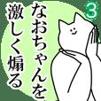 なおちゃんを激しく煽るスタンプ3