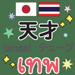 あなたの気持ち タイ語日本語