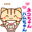 ネコちゃん ハムちゃんのカスタムスタンプ