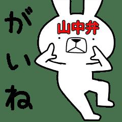 方言うさぎ 山中弁編2